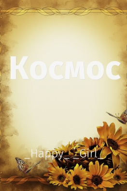 Космос - _Happy_ _Girl_